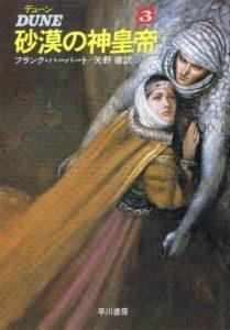 Portada de la versión japonesa de Dios emperador de Dune