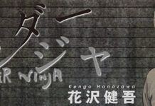 under-ninja-promo